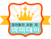 http://mamiday.cafe24.com/files/attach/images/17014/b97ed26631fd5974eaaad1ac02fb2ef1.png
